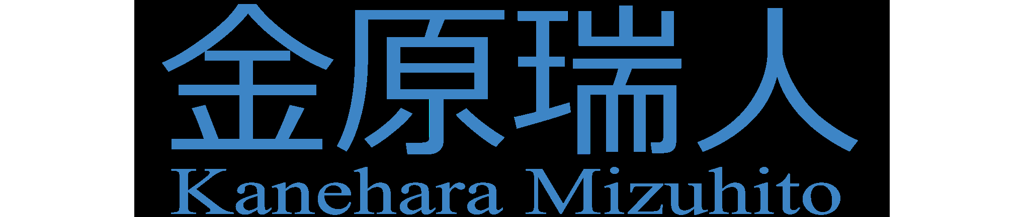 Mizuhito Kanehara